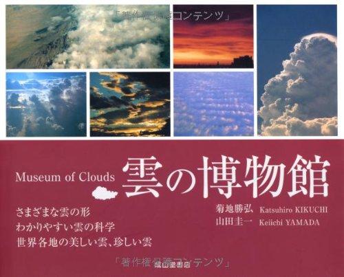 雲の博物館の詳細を見る