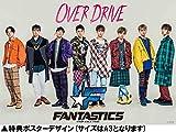 【早期購入特典あり】OVER DRIVE(CD+DVD)(オリジナルポスター/A3サイズ付)