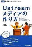 Ustreamメディアの作り方 ―トレンドに身を投じたひとびと (PCポケットカルチャー)