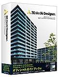 3Dアーキデザイナー10 Professional クラウドライセンス スターターキット(365日)ガイドブック付