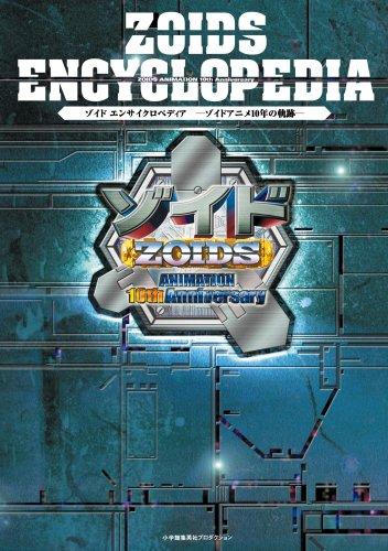 ゾイド エンサイクロペディア -ゾイドアニメ10年の軌跡-(DVD付書籍) (ShoPro Books)の詳細を見る
