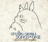スタジオジブリ・ソングス+1~ ユーチューブ 音楽 試聴