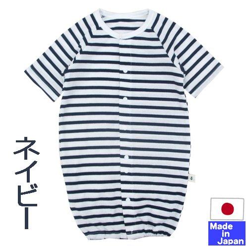 990809a6f92b7 日本製☆先染め マリンボーダー 天竺七分袖ツーウェイオール (ネイビー) 綿100% サイズ50-60cm この商品は『ゆうパケット』で配送します。
