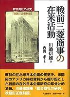 戦前三菱商事の在米活動-『総合商社の研究』改題訂正復刻版-