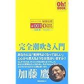 あれから10年秘技伝授 #001 完全潮吹き入門 (Oh!BOOK)