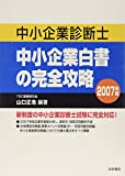 中小企業診断士 中小企業白書の完全攻略〈2007年版〉