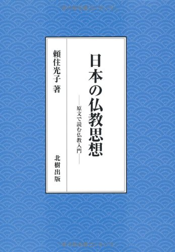 日本の仏教思想―原文で読む仏教入門の詳細を見る