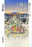 江戸城が消えていく―「江戸名所図会」の到達点 (歴史文化ライブラリー 239)