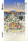 江戸城が消えていく—「江戸名所図会」の到達点 (歴史文化ライブラリー 239)