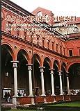 イタリア修道院の回廊空間―造形とデザインの宝庫・ロマネスク、ルネサンス、バロックの回廊空間