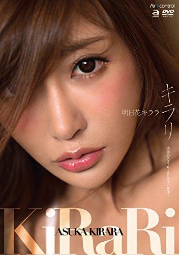 キラリ 明日花キララ Aircontrol [DVD]