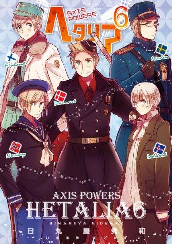 ヘタリア 6 Axis Powers (バーズ エクストラ)の詳細を見る