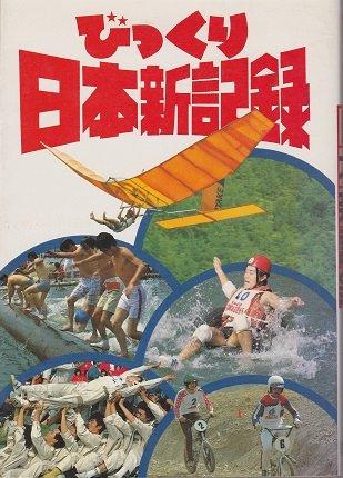 びっくり日本新記録 (1980年)