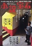小説宝石 2018年 06 月号 [雑誌]