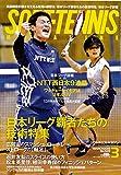 ソフトテニスマガジン 2019年 03 月号