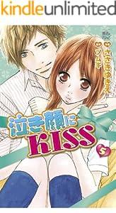 泣き顔にKISS : 5 (コミック魔法のiらんど)