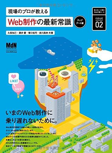 現場のプロが教えるWeb制作の最新常識[アップデート版] (知らないと困るWebの新ルール)
