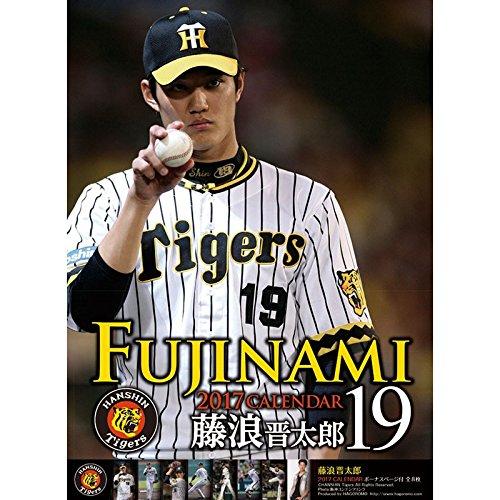藤浪晋太郎(阪神タイガース) 2017カレンダー