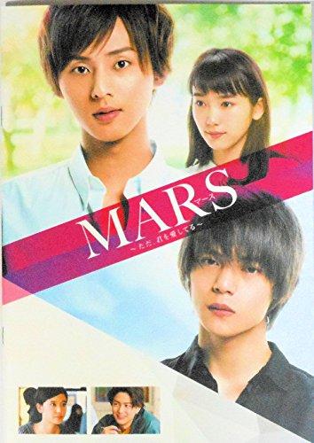 【映画パンフレット】 MARS~ただ、君を愛してる~ 監督 耶雲哉治