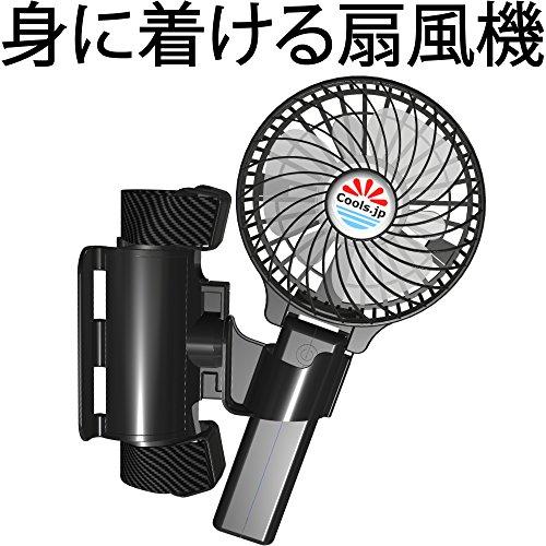 卓上&携帯&着用&車中泊 扇風機(リュック・バッグ・ベルト・...