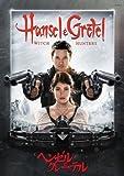 ヘンゼル&グレーテル[DVD]