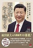 習近平はかく語りき-中国国家主席珠玉のスピーチ集
