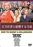 百万長者と結婚する方法[DVD]
