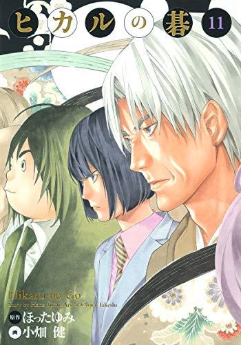 ヒカルの碁 完全版 11 (愛蔵版コミックス)