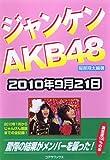 ジャンケンAKB48