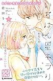 いちばん星キラリ プチデザ(5) (デザートコミックス)