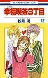 幸福喫茶3丁目 12 (花とゆめコミックス)