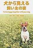 犬から見える飼い主の姿~To live happy together with your dog