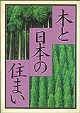 木と日本の住まい (1984年)