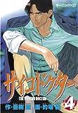 サイコドクター(4) (モーニングコミックス)
