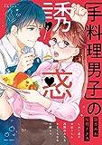 手料理男子の誘惑 (ミッシィコミックス/YLC Collection)