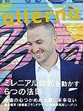 オルタナ(50) 2017年 11 月号 [雑誌] (月刊総務 増刊)