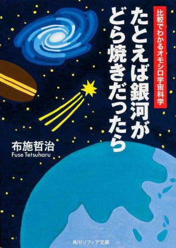 たとえば銀河がどら焼きだったら  比較でわかるオモシロ宇宙科学 (角川ソフィア文庫)の詳細を見る