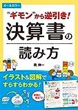 """オールカラー """"ギモン""""から逆引き! 決算書の読み方 オールカラー..."""