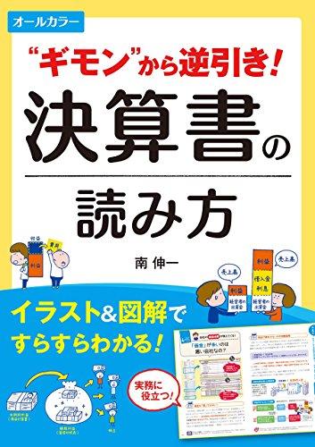 【Kindleセール】300円以下&0円多数「西東社 夏の実用書フェア」開催中(8/26まで)