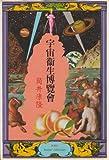 宇宙衛生博覧会 (1979年)