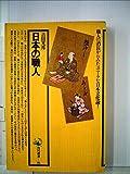 日本の職人 (1976年) (角川選書)
