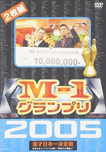 "M-1グランプリ 2005 完全版 ~本命なきクリスマス決戦!""新時代の幕開け""~ [DVD] -"