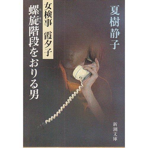 螺旋階段をおりる男―女検事 霞夕子 (新潮文庫)の詳細を見る