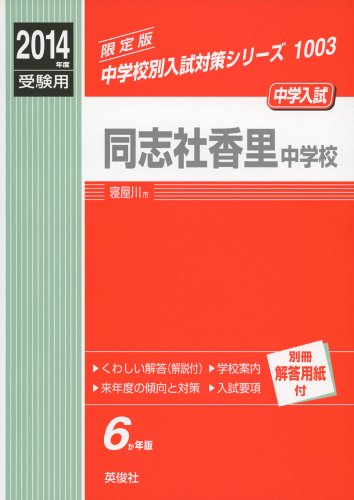 同志社香里中学校 2014年度受験用 赤本1003 (中学校別入試対策シリーズ)の詳細を見る