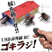 「ゴキラジ! USB 赤外線RC」日本の夏の風物詩ゴキブリを自由に動かせるラジコンです!【JTTオンラインショップ限定商品(他店では販売しておりません)】