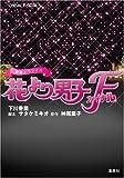 映画ノベライズ 花より男子ファイナル (コバルト文庫 し 2-24)
