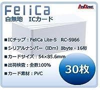 送料無料!【30枚】フェリカ IC カード FeliCa Lite-S フェリカ ライトS ビジネス(業務、e-TAX)用  白無地  【安心の1年品質保証】【物流/入退室管理に必須なRFタグ(型式ACS-BT1)無料同梱】RC-S966