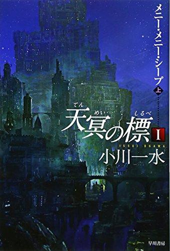 天冥の標〈1〉—メニー・メニー・シープ〈上〉 (ハヤカワ文庫JA)