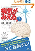 病気がみえる 〈vol.7〉 脳・神経 (Medical Disease