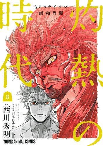 [画像:3月のライオン昭和異聞 灼熱の時代 コミック 1-8巻セット]